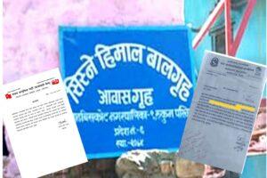 नेकपा द्वारा दोषीमाथी कडा कारबाहीको माग,.बालगृहमा बालिका बलात्कार प्रकरण :